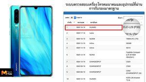 ผ่านก่อนไม่รอแล้วนะ!! หลุดชื่อ Huawei P30 ผ่านมาตรฐาน กสทช. ไทย ก่อนเปิดตัว