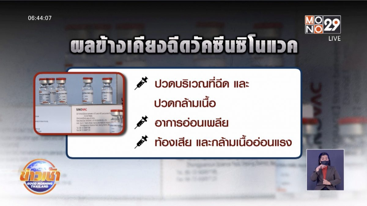 ผลข้างเคียง 2 วัคซีนหลักที่ฉีดให้คนไทย