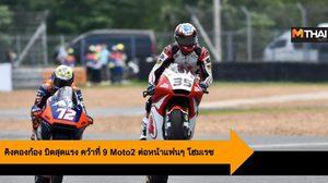 คิงคองก้อง บิดสุดแรง คว้าที่ 9 Moto2 ต่อหน้าแฟนๆ โฮมเรซ