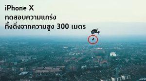 iPhone X ทดสอบความแกร่ง ทิ้งดิ่งจากความสูง 300 เมตร!!