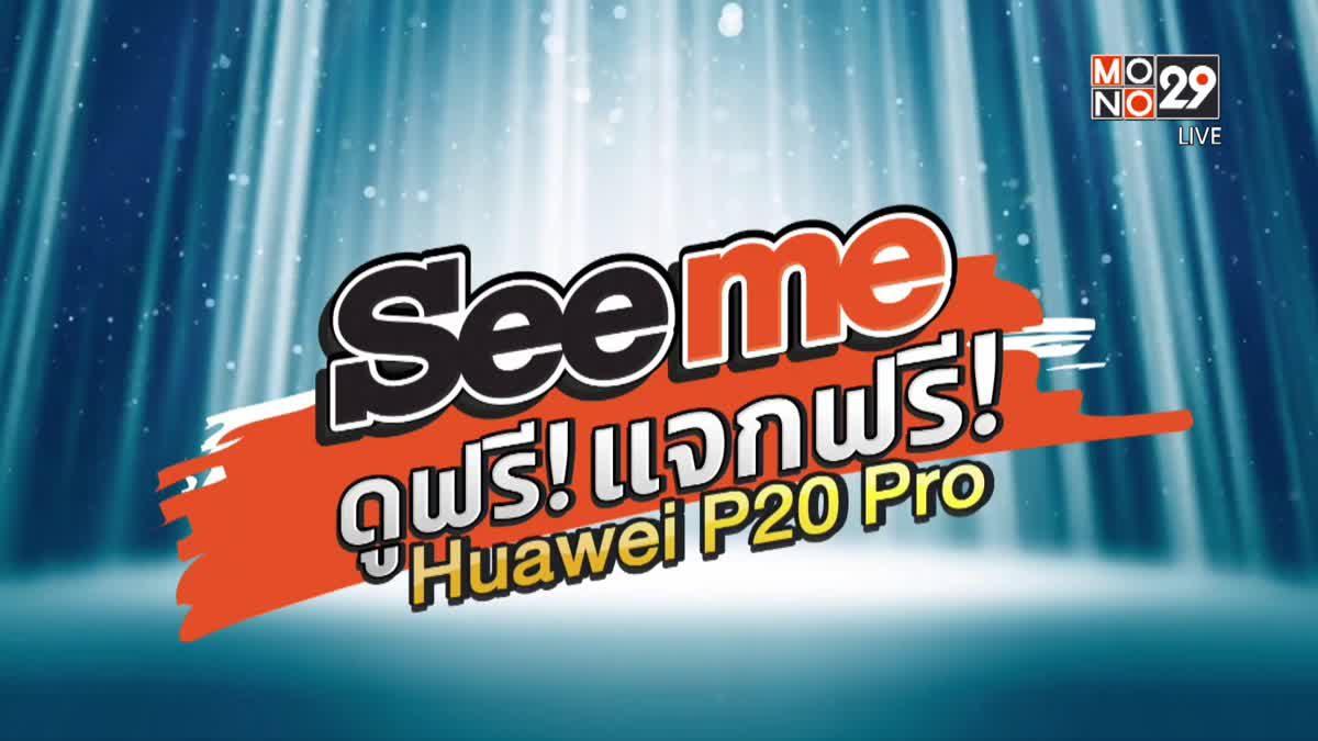 """""""เว็บไซต์ Seeme.me ชวนคุณดาวน์โหลดแอพ Seeme แล้วกดติดตามแชนแนลใดก็ได้ ลุ้นรับ Huawei P20 Pro"""""""