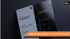 Xiaomi ยืนยันเปิดตัว Mi 9 Pro และ Mi Mix 4 ในวันที่ 24 กันยายนนี้