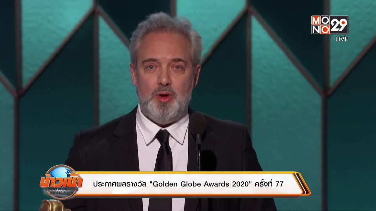 """ประกาศผลรางวัล """"Golden Globe Awards 2020"""" ครั้งที่ 77"""
