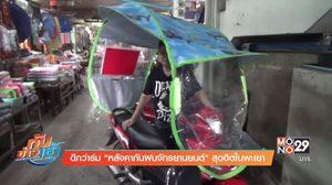 """ดีกว่าร่ม """"หลังคากันฝนรถจักรยานยนต์"""" สุดฮิตในพะเยา"""