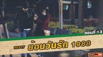 ซีรี่ส์เกาหลี ย้อนวันรัก 1988 (Reply 1988) ตอนที่ 13 ทำยังไงให้เจ็บตัวเนี่ย [THAI SUB]