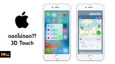 ลือ!!! Apple อาจถอด 3D Touch จาก iPhone ทุกรุ่นในปี 2019