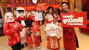 เมเจอร์ ฉลองตรุษจีนแบบหมู หมู แต่งชุดจีน ดูหนังฟรี 10,000 ที่นั่ง!!