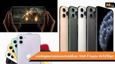 Apple เผยความจุของแบตเตอรี่ iPhone 11 รุ่นใหม่ ทั้ง 3 รุ่น