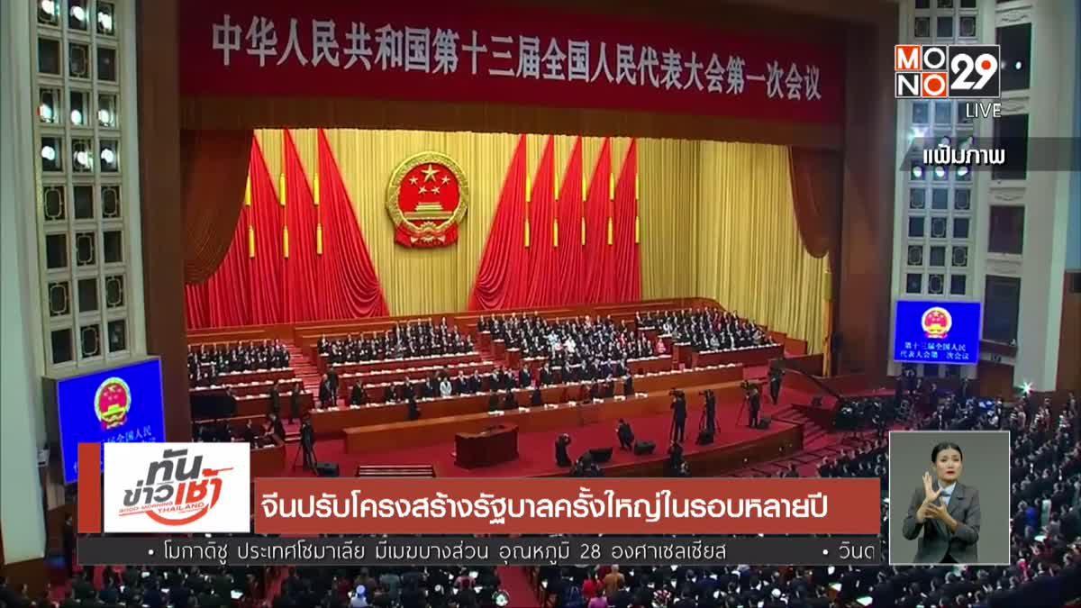 จีนปรับโครงสร้างรัฐบาลครั้งใหญ่ในรอบหลายปี