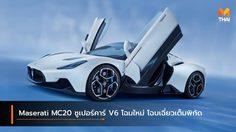Maserati MC20 ซูเปอร์คาร์ V6 โฉมใหม่ โฉบเฉี่ยวเต็มพิกัด