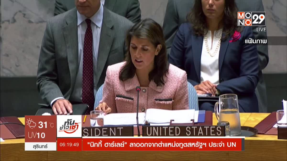 """""""นิกกี้ ฮาร์เลย์"""" ลาออกจากตำแหน่งทูตสหรัฐฯ ประจำ UN"""