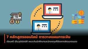 7 หลักสูตรออนไลน์ การวางแผนการเงิน เรียนฟรี มีใบวุฒิบัตรให้