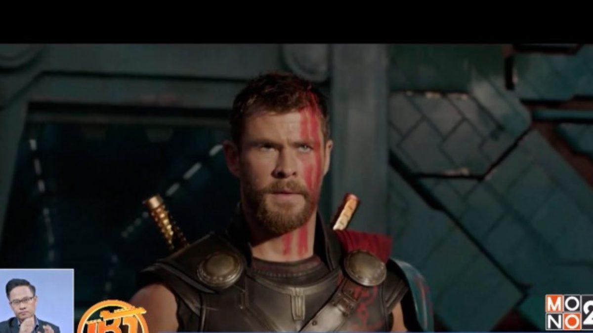 """มาร์เวลปล่อยตัวอย่าง """"Thor: Ragnarok"""""""
