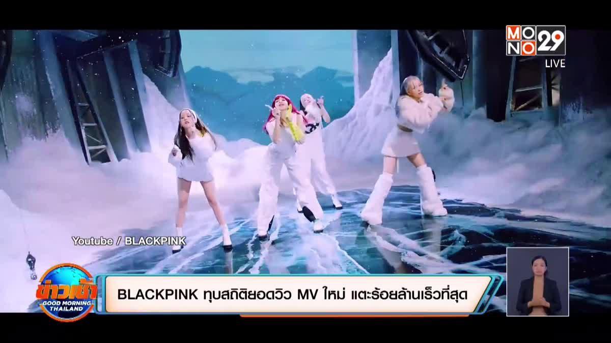 BLACKPINK ทุบสถิติยอดวิว MV ใหม่ แตะร้อยล้านเร็วที่สุด