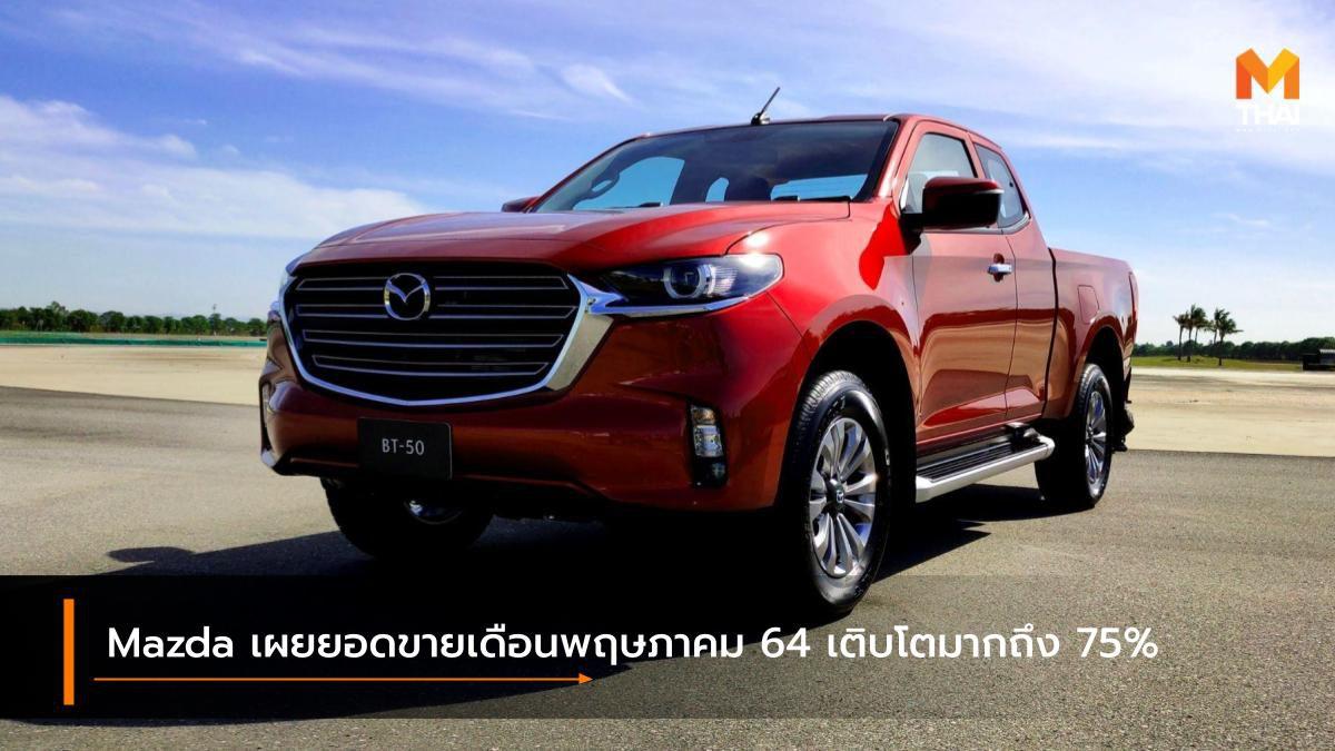 Mazda เผยยอดขายเดือนพฤษภาคม 64 เติบโตมากถึง 75%