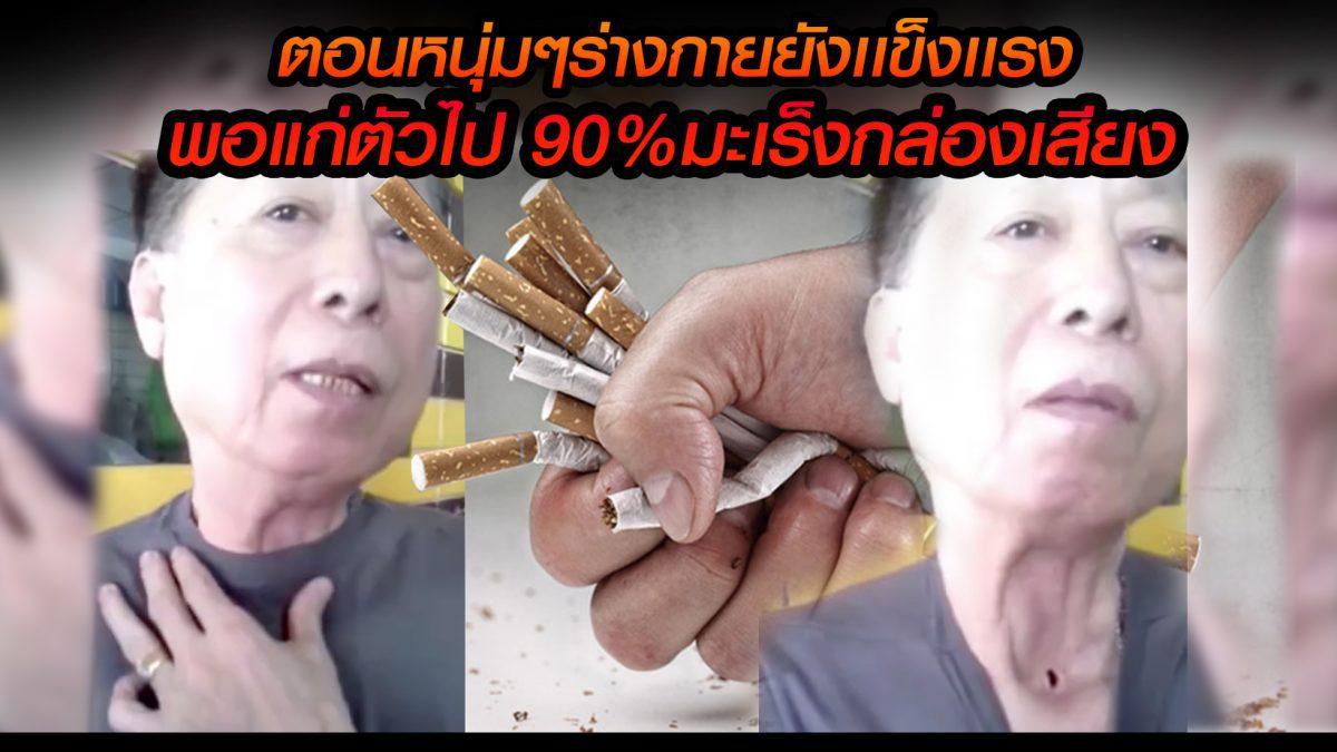 (คลิปเตือน) 31 พ.ค. วันงดสูบบุหรี่โลก-บุหรี่เลิกยากแต่เลิกเถอะ เชื่อลุงนะลูก