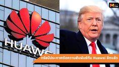 """ทรัมป์ประกาศ """"เราจะไม่ทำธุรกิจร่วมกับ Huawei"""" แน่นอน"""