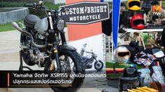Yamaha จัดทัพ XSR155 บุกเมืองสองแคว ปลุกกระแสสปอร์ตเฮอริเทจ