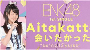 อยากฟิน-ต้องซื้อ! BNK48 เปิดจองซิงเกิ้ลเดบิวต์ 'Aitakatta อยากจะได้พบ(เธอ)'