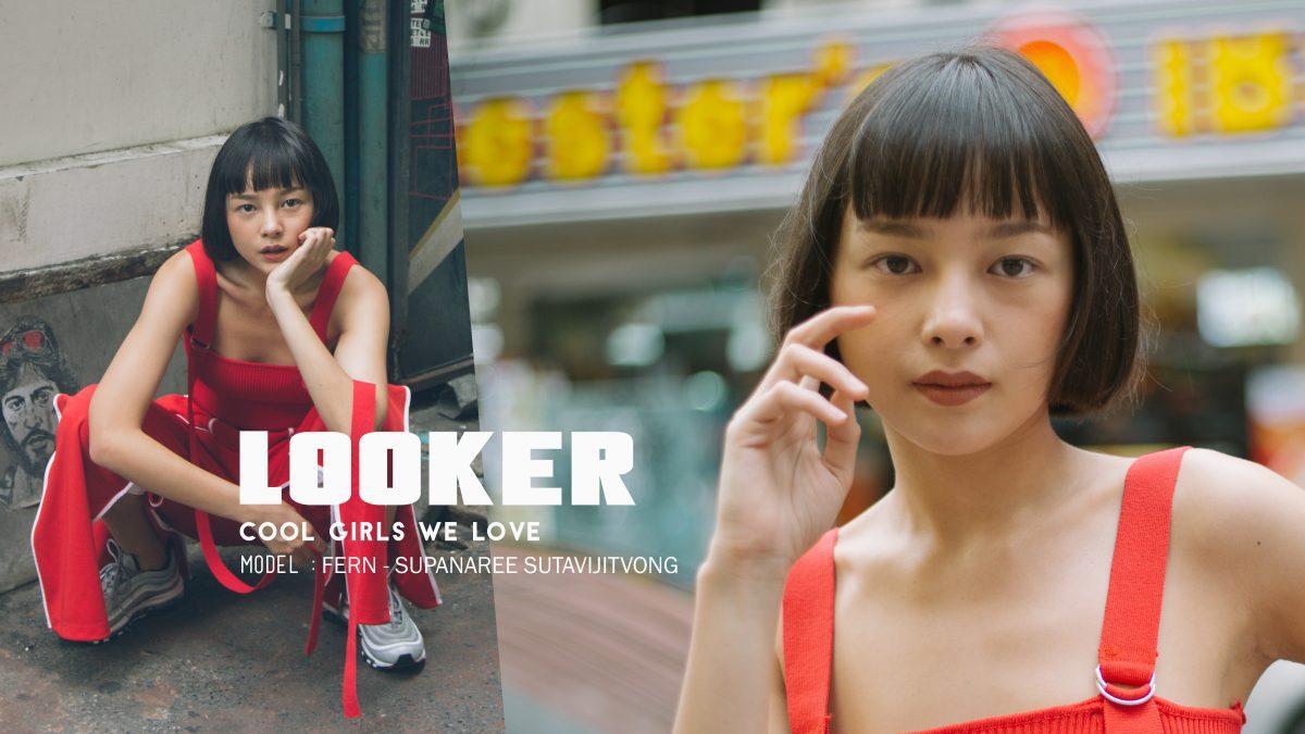 อย่าจ้องตาเธอคนนี้ เฟิร์น Looker 077 cool girl interview - Fern