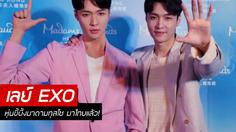 """หุ่นขี้ผึ้ง """"เลย์ EXO"""" บุกมาดามทุสโซ กรุงเทพฯ ต้อนรับคอนเสิร์ตเดี่ยวครั้งแรกในไทย!"""