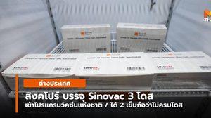 สิงคโปร์ บรรจุ Sinovac 3 โดส ในโปรแกรมวัคซีนแห่งชาติ