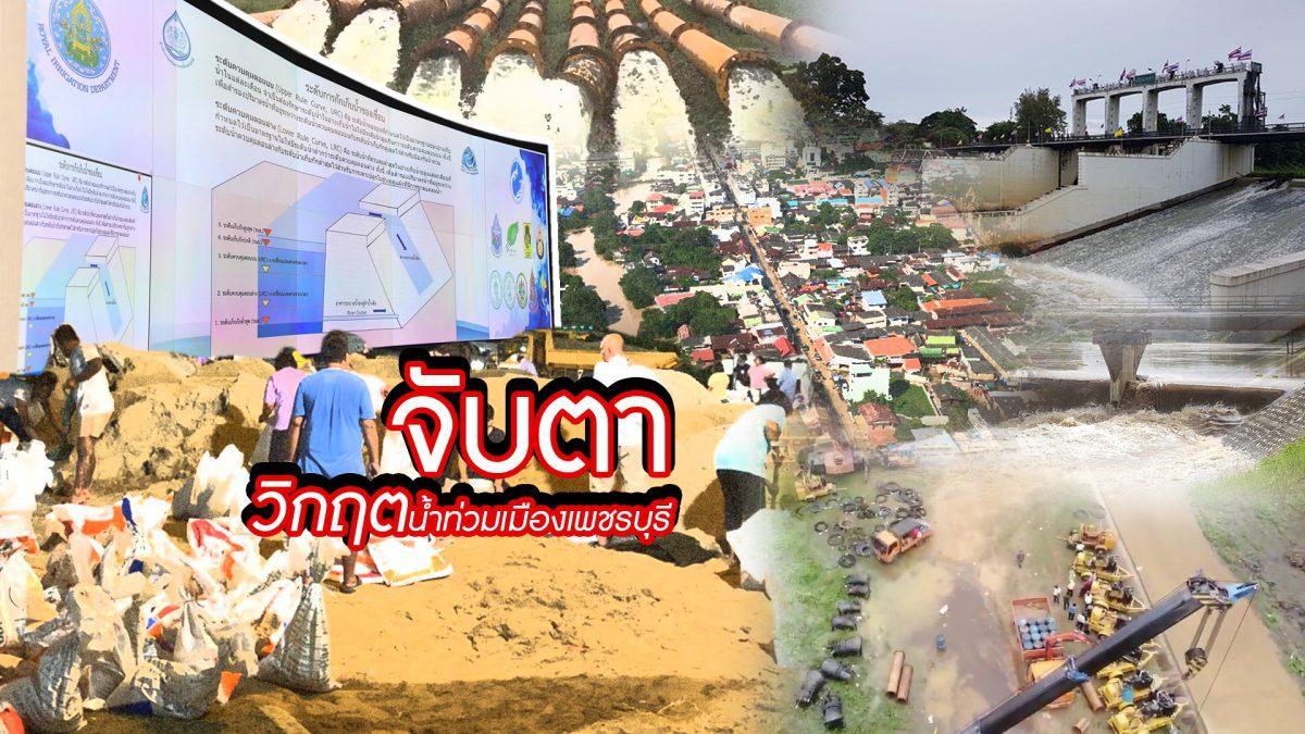 จับตาวิกฤตน้ำท่วมเมืองเพชรบุรี 06-08-61