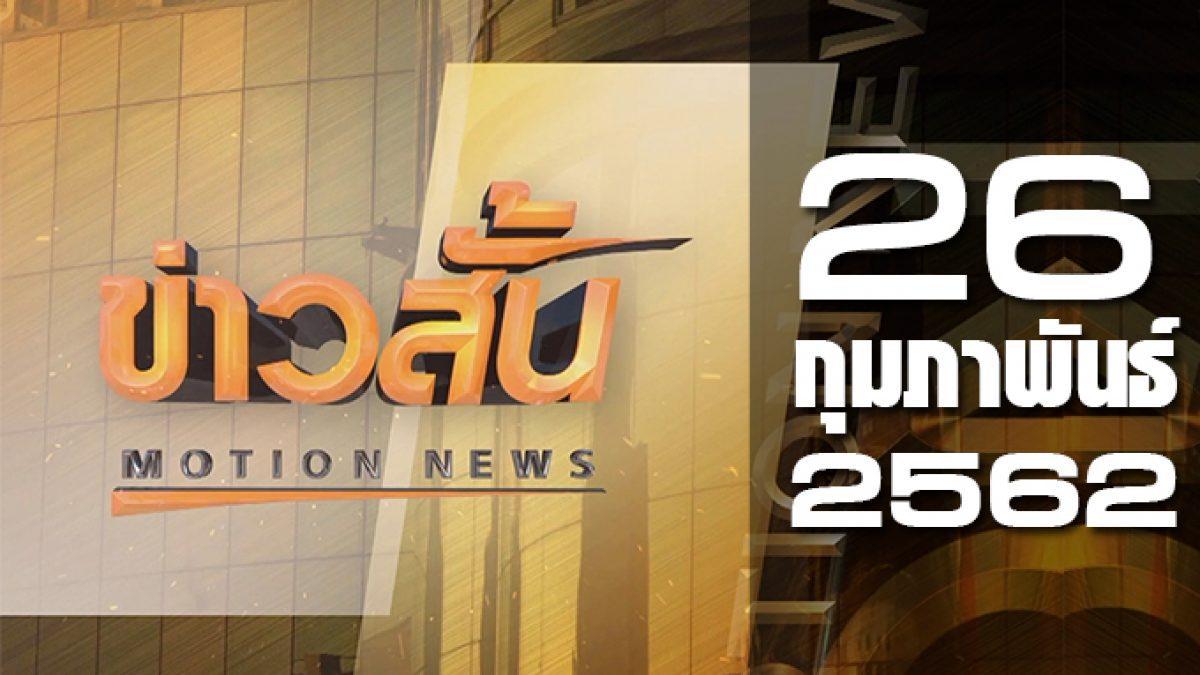 ข่าวสั้น Motion News Break 2 26-02-62