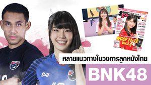 ไปไหนต่อได้อีก! สารพัดแนวทางในวงการลูกหนังของ BNK48 หลังจับมือกับ ทีมชาติไทย