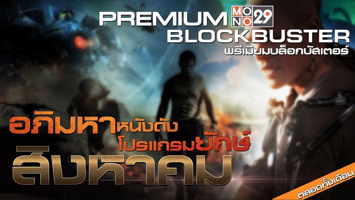 Mega Movie อภิมหาหนังดัง เดือนสิงหาคม