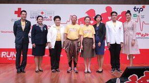 เดินวิ่ง 125 ปี 6 แผ่นดิน 3 องค์สภานายิกาสภากาชาดไทย