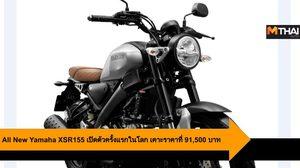 All New Yamaha XSR155 เปิดตัวครั้งแรกในโลก เคาะราคาที่ 91,500 บาท