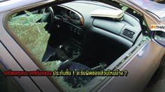 รถโดนทุบกระจกขโมยของ ประกันชั้น 1 จะรับผิดชอบส่วนไหนบ้าง?