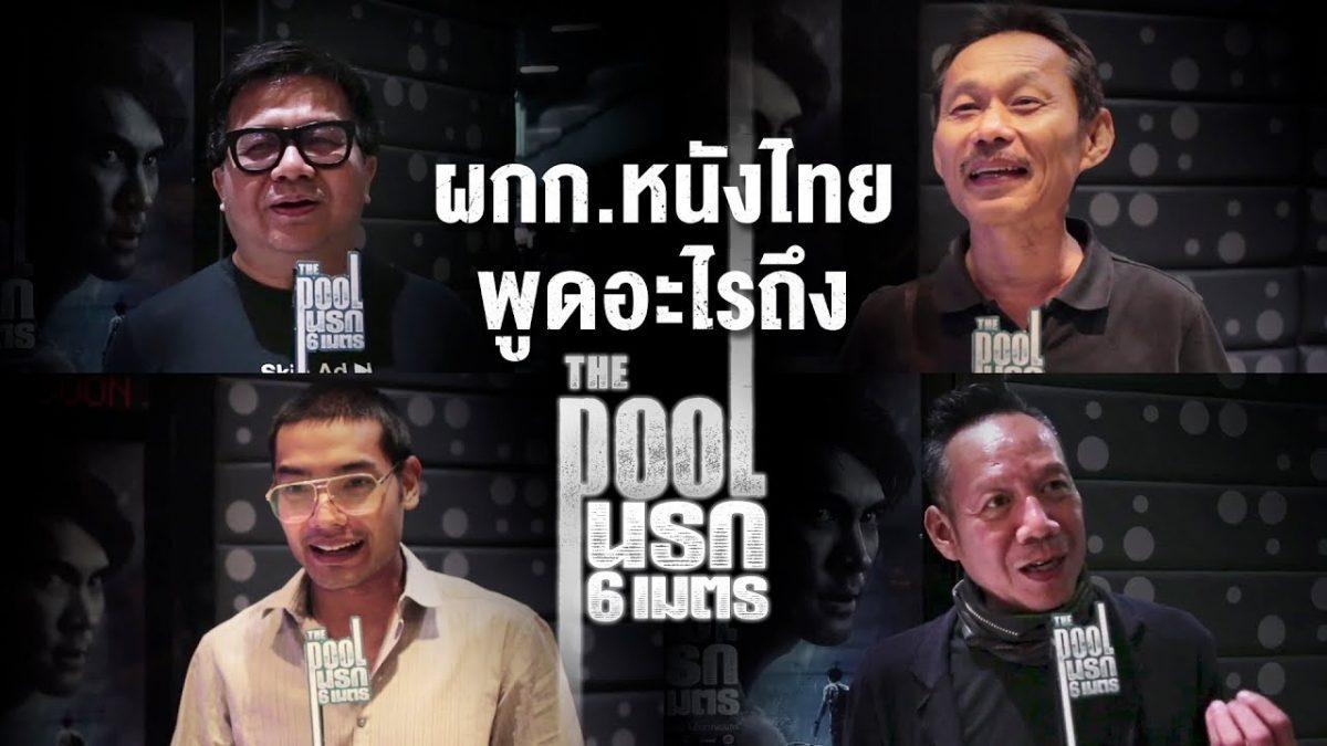 ผกก.หนังไทย พูดอะไรถึง The Pool นรก 6 เมตร