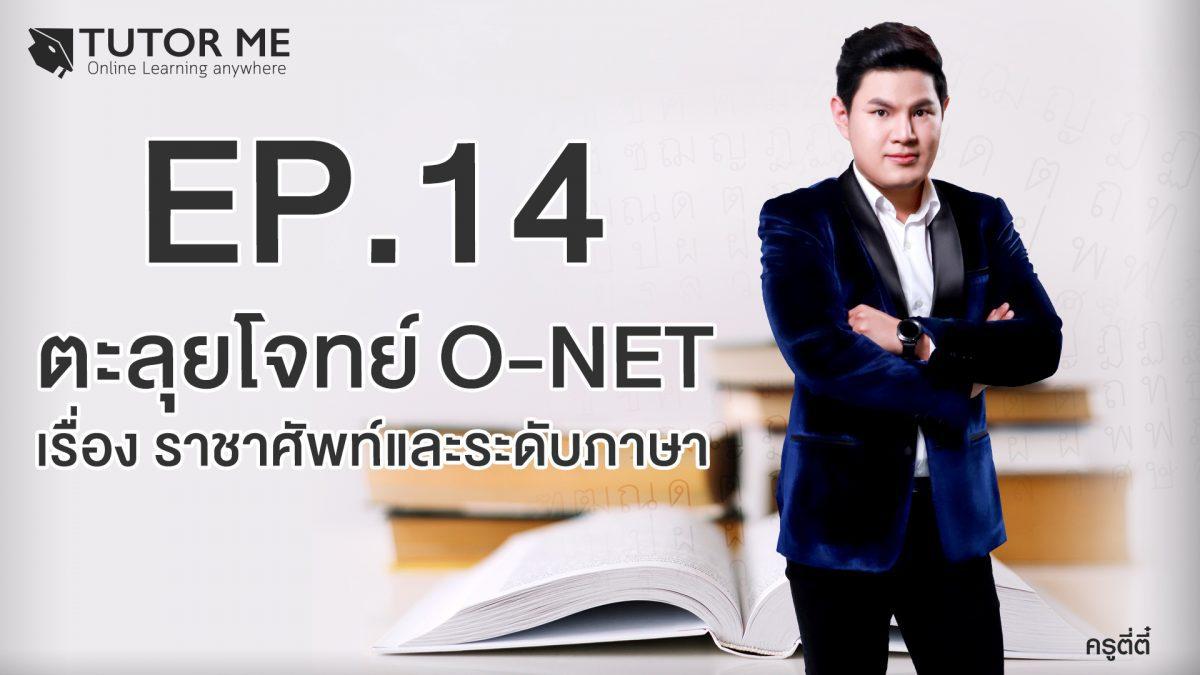 EP 14 ตะลุยโจทย์ O-NET  เรื่องราชาศัพท์และระดับภาษา