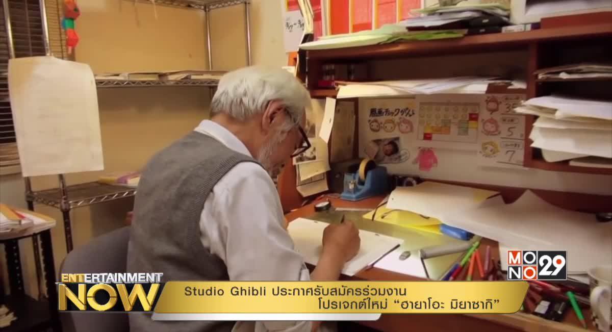 "Studio Ghibli ประกาศรับสมัครร่วมงานโปรเจกต์ใหม่ ""ฮายาโอะ มิยาซากิ"""