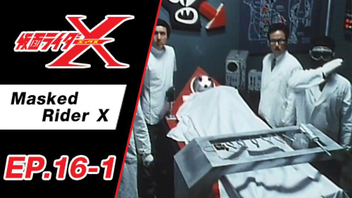 Masked Rider X ตอนที่ 16-1