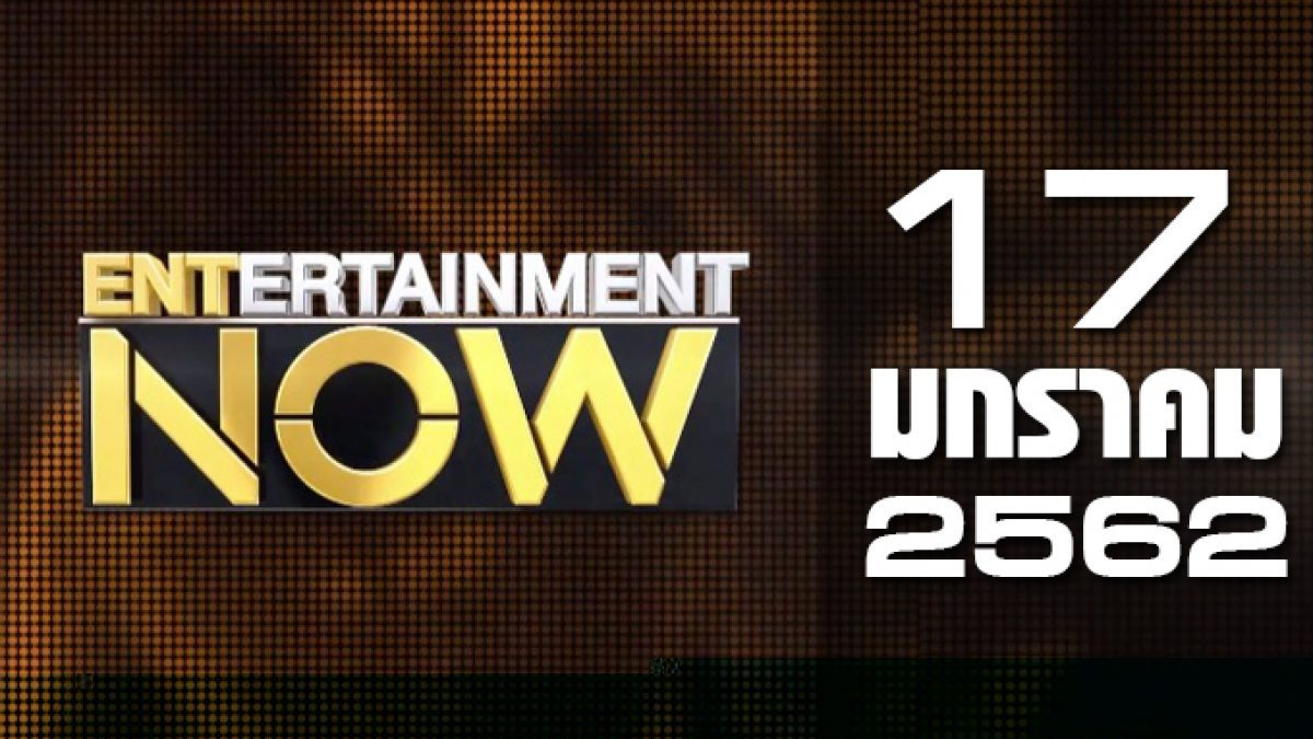 Entertainment Now Break 2 17-01-62
