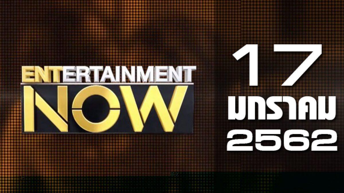 Entertainment Now Break 2 17-01-62