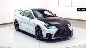 เปิดราคา 2020 Lexus RC F/  RC F Track Edition ที่อเมริกา เริ่ม2.05ล้านบาท