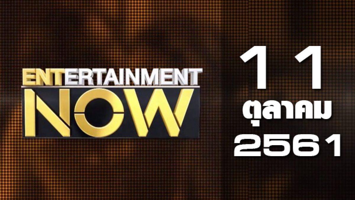 Entertainment Now Break 1 11-10-61