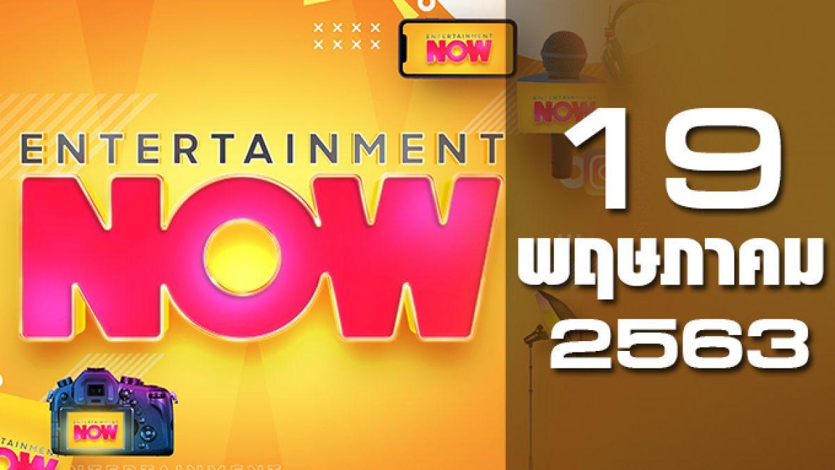 Entertainment Now 19-05-63