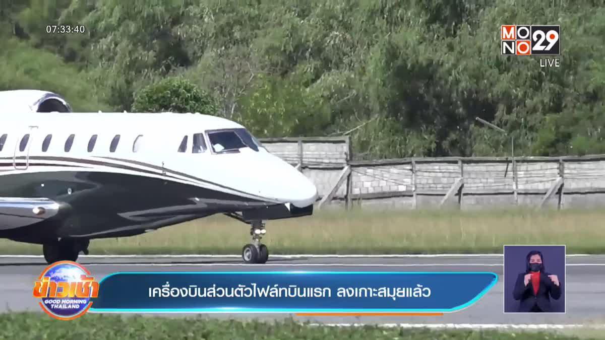 เครื่องบินส่วนตัวไฟล์ทบินแรก ลงเกาะสมุยแล้ว