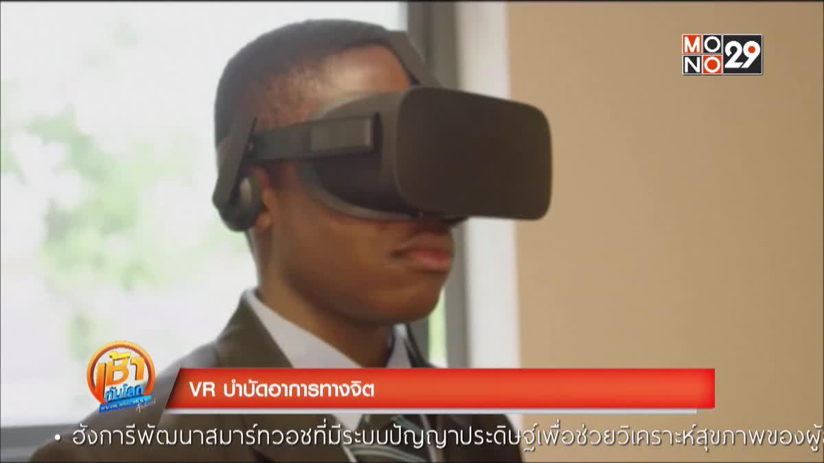 VR บำบัดอาการทางจิต