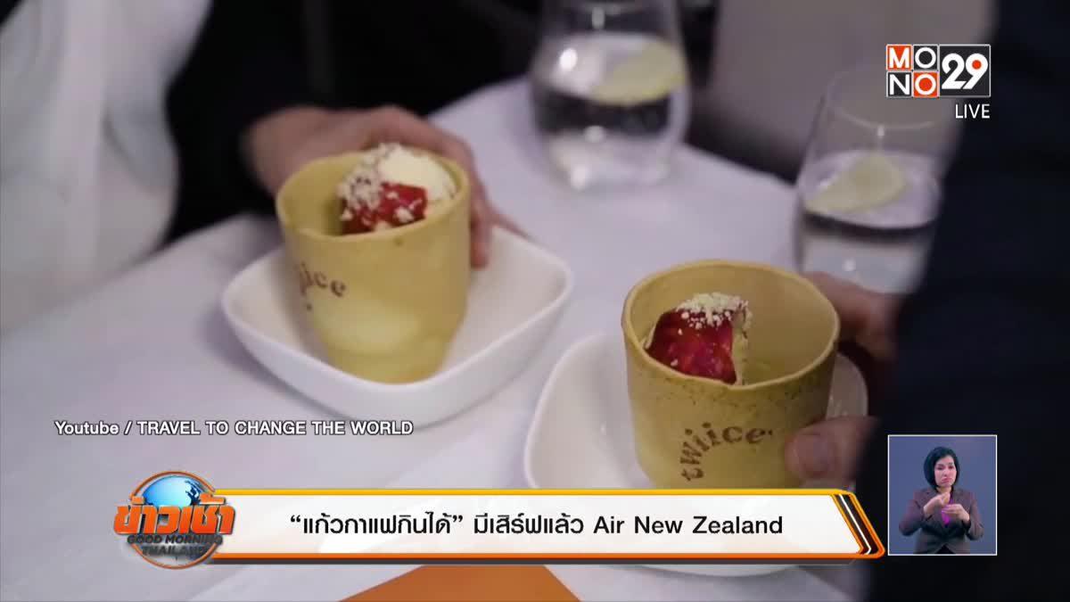 """""""แก้วกาแฟกินได้"""" มีเสิร์ฟแล้ว Air New Zealand"""
