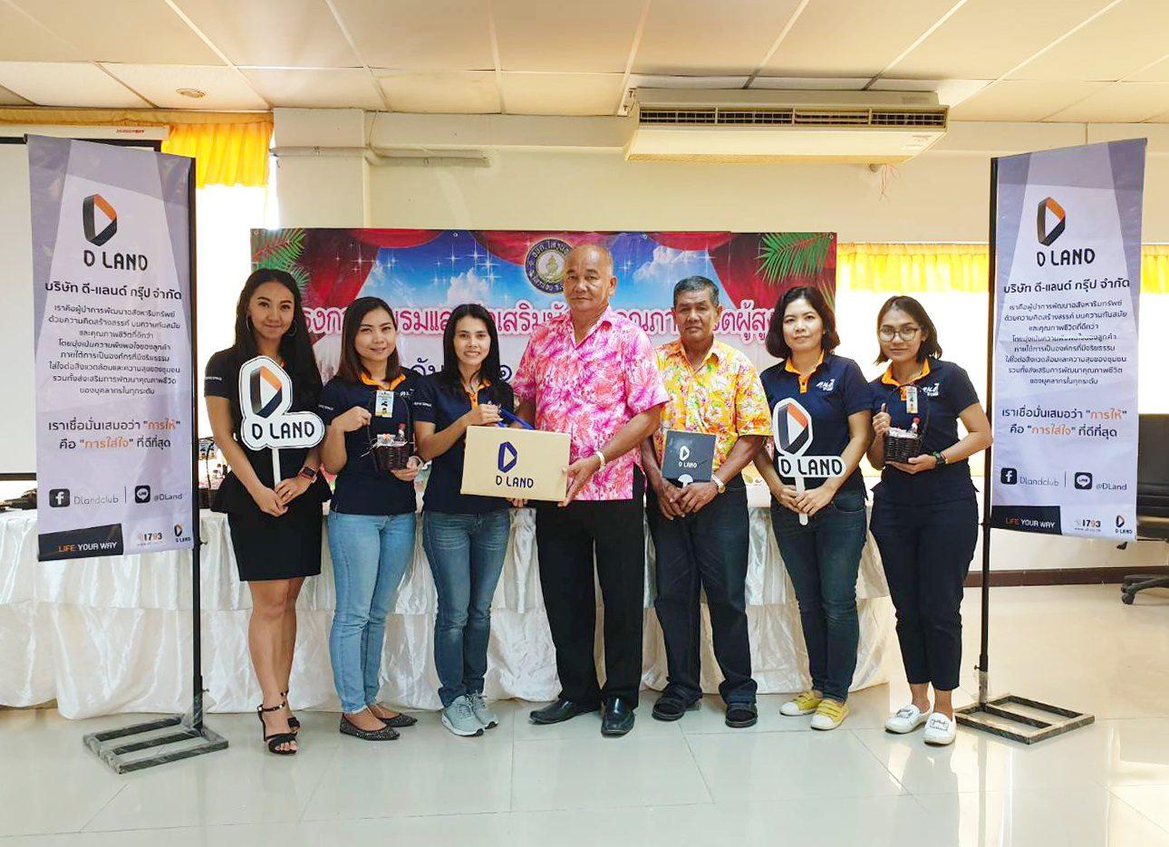 ดี-แลนด์ฯ สนับสนุนกิจกรรมเนื่องในวันผู้สูงอายุแห่งชาติ ประจำปี 2562