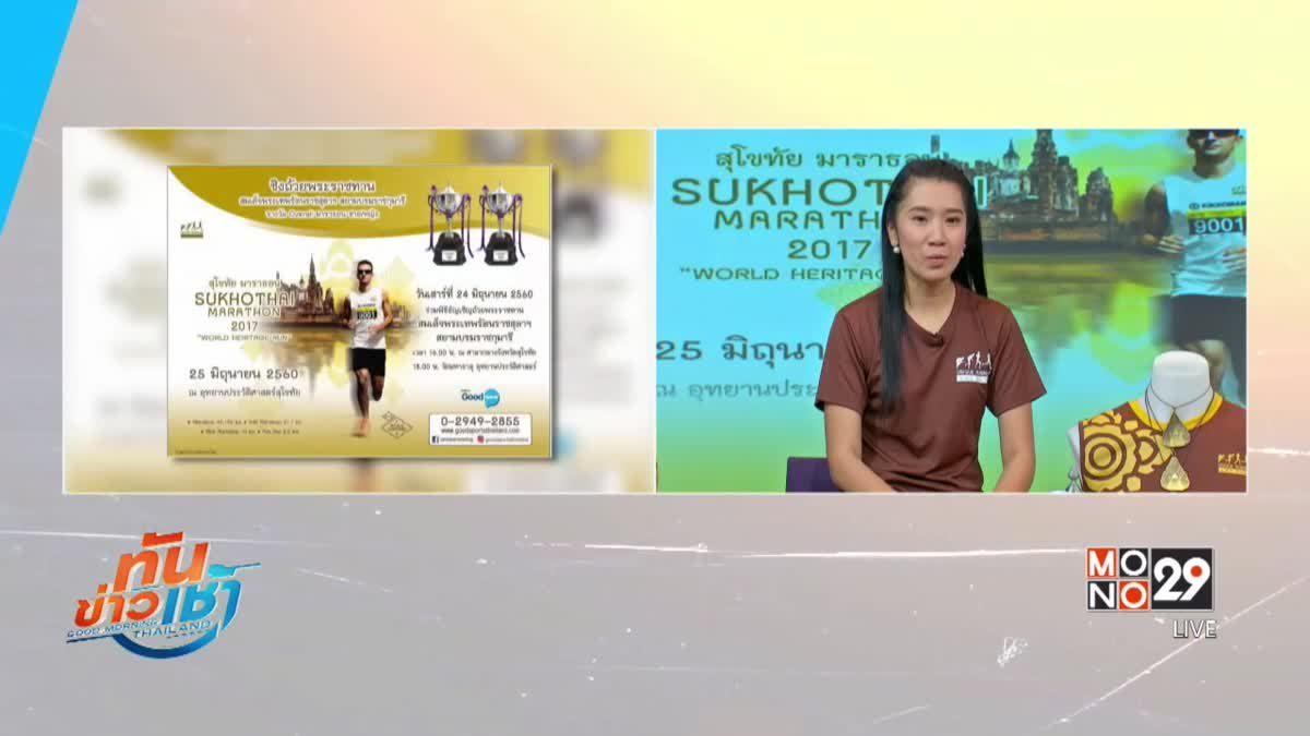 อัพเดตงานวิ่ง สุโขทัย มาราธอน 2017