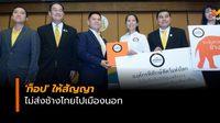'ท็อป' ยันไม่ส่งช้างไทยไปเมืองนอก หลัง 36 กลุ่มอนุรักษ์ ยื่นคัดค้าน