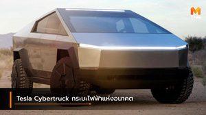 Tesla Cybertruck กระบะไฟฟ้าแห่งอนาคต เริ่มต้น 1.2 ล้านบาท