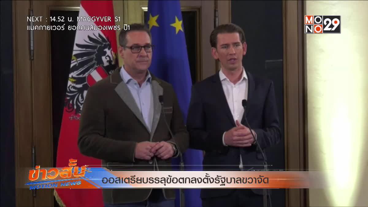 ออสเตรียบรรลุข้อตกลงตั้งรัฐบาลขวาจัด